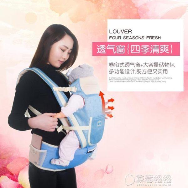 嬰兒背帶嬰兒背帶寶寶坐抱腰凳多功能兒童前抱式四季通用夏季透氣抱娃抱帶   草莓妞妞
