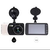 4寸IPS高清1080P汽車行車記錄儀 前後雙鏡頭 支持倒車影像 潮流衣舍