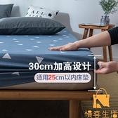 單件丨全棉床包純棉床包床套床墊保護罩防塵套全包床包防滑【慢客生活】