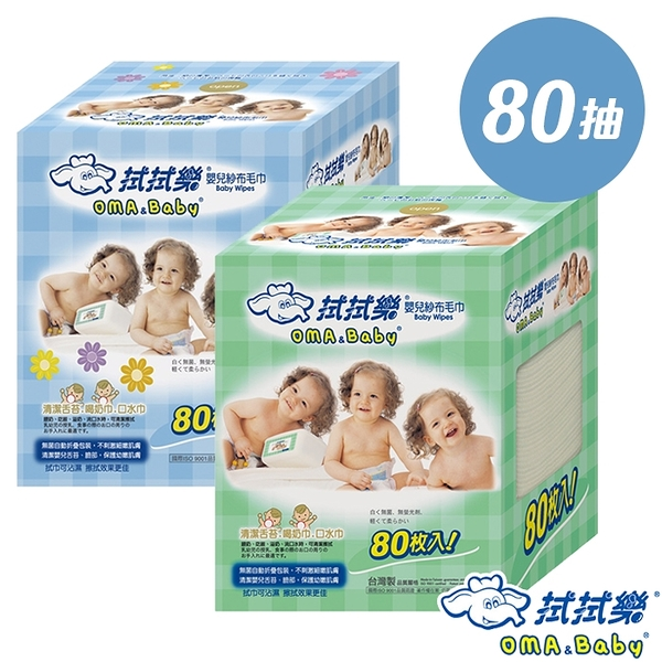 拭拭樂 嬰兒紗布毛巾 乾濕兩用紗布巾 80抽/盒 8024