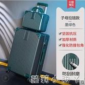 行李箱ins網紅女新款旅行拉桿箱男小型20寸密碼皮箱子大容量超大 NMS蘿莉新品