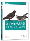 (二手書)網頁應用程式設計:使用 Node 和 Express