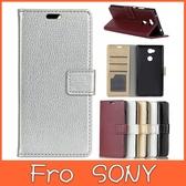 SONY XA2plus XA2 Ultra XA2 L2 荔枝紋皮套 手機皮套 插卡 支架 掀蓋殼 皮套