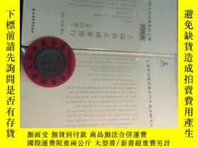 全新書博民逛書店上海商業儲蓄銀行Y210896 宣剛 編;何品 上海遠東出版社 ISBN:9787547610282 出版2