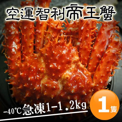 【屏聚美食網】比臉大急凍智利帝王蟹1隻(1-1.2kg/隻)