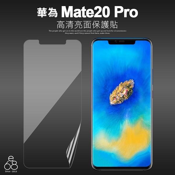 一般亮面 華為 Mate20 Pro 6.39吋 軟膜 螢幕貼 手機 保貼 保護貼 貼 膜 軟貼膜 非滿版 螢幕保護膜