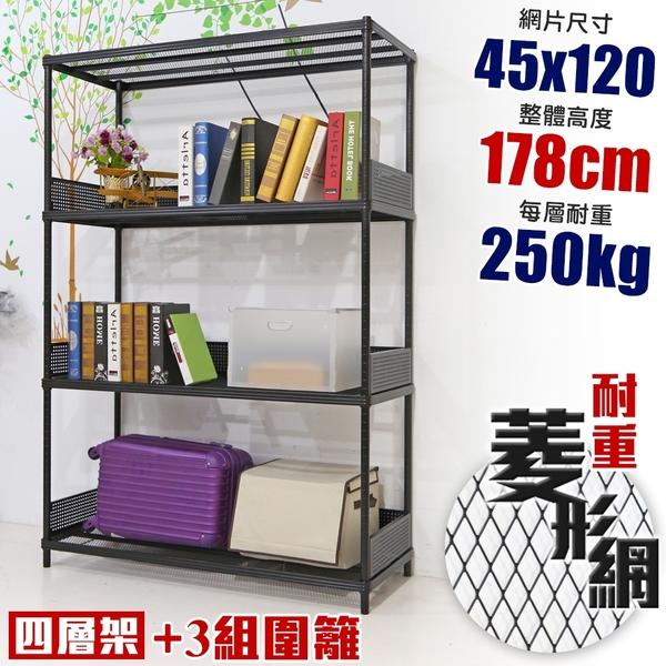 【居家cheaper】45X120X178CM耐重菱形網四層架+3組圍籬 (鞋架/貨架/工作臺/鐵架/收納架)