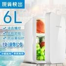 現貨 冰箱 車載6L迷妳冰箱小型家用宿舍單門式制冷車家兩用車載電冰箱