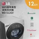 【分期0利率+基本安裝+舊機回收】LG 樂金 WD-S12GV 銀色 滾筒 洗脫烘蒸 洗衣機 12公斤 公司貨