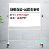 白板 白板支架式家用兒童磁性小白板可行動立式白班寫字板辦公會議板教學培訓書寫記事板T