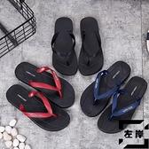人字拖男夏季防滑外穿沙灘鞋情侶平底夾腳拖鞋【左岸男裝】