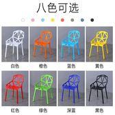 幾何鏤空椅子簡約現代家用洽談椅塑料凳子靠背咖啡廳桌椅北歐餐椅zg【全館限時88折優惠】