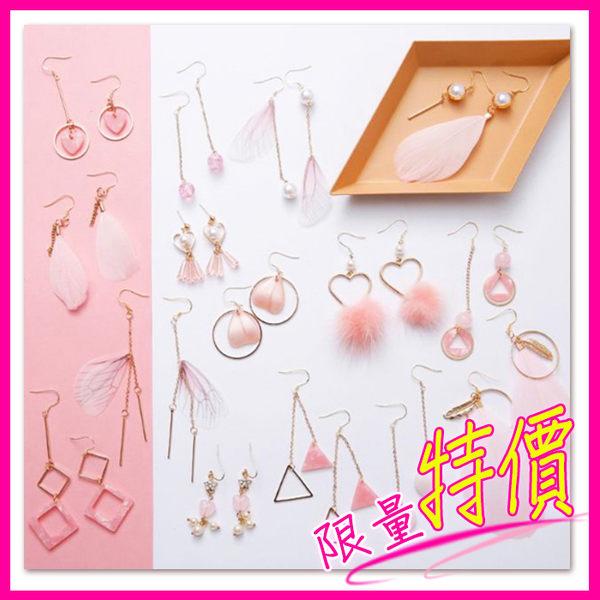 粉色 耳環 組合 s925 純銀 耳鉤 幾何 桃花 珍珠 翅膀 耳飾 毛球 長款耳墜
