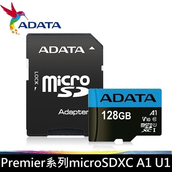 【免運費+贈收納盒】ADATA 威剛 128GB 記憶卡 128G micro SDXC UHS-I (A1 V10)記憶卡X1【終身保固】