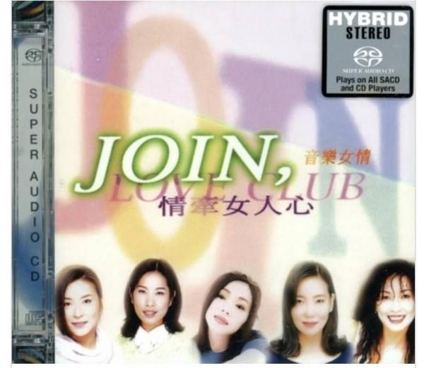 【停看聽音響唱片】【SACD】V.A合輯:情牽女人心