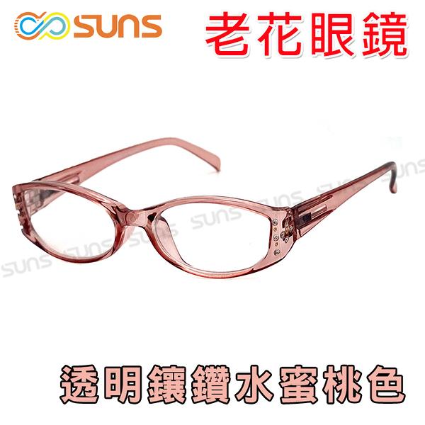 MIT 透明鑲鑽水蜜桃色 老花眼鏡 閱讀眼鏡 高硬度耐磨鏡片 配戴不暈眩 標準局檢驗合格 全度數
