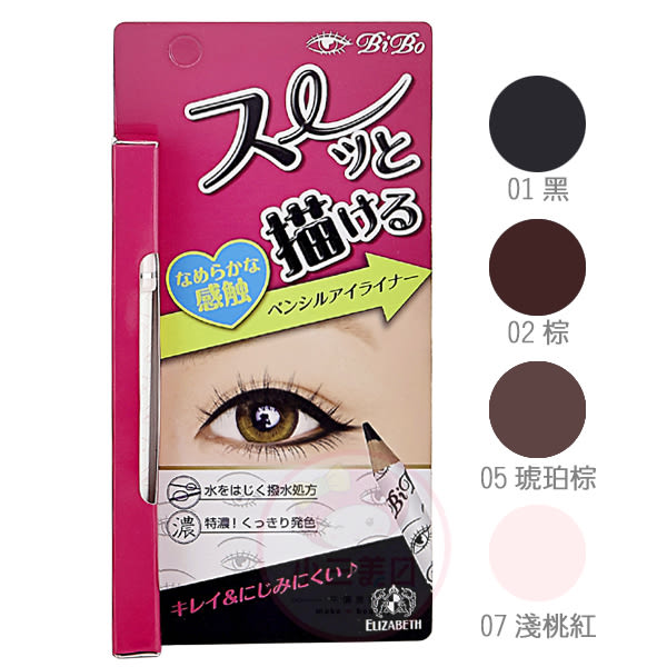 ELIZABTH BIBO Pretty俏眼線筆(1入)4色可選【小三美日】原價$129
