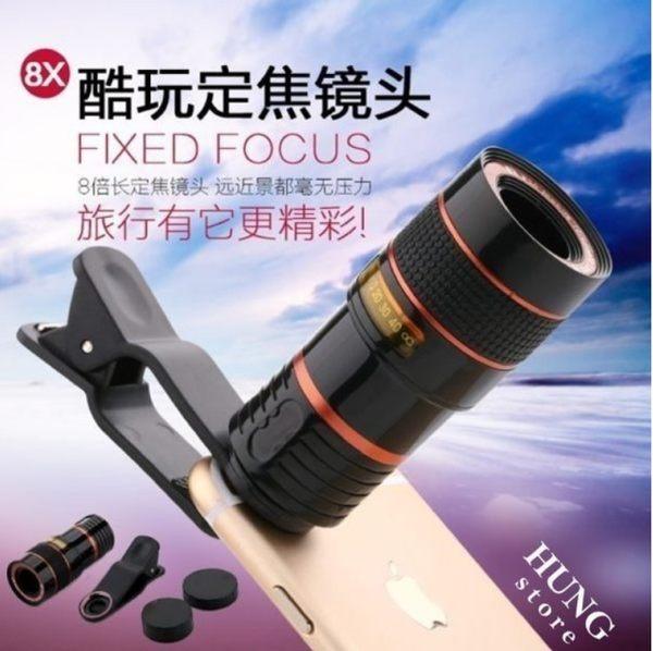 【SZ13】八倍長定焦鏡頭 通用款 手機鏡頭 通用 望遠鏡 單眼 iphone 三星 HTC SONY