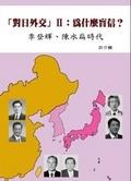 二手書《「對日外交」Ⅱ:為什麼盲信?李登輝、陳水扁時代-暢銷小冊 07》 R2Y 9578811373