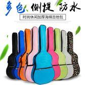 個性彩色雙肩民謠木吉他包加棉40寸41寸多色加厚背包