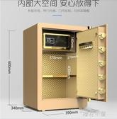 歐奈斯保險櫃家用入牆指紋保險箱全鋼辦公小型密碼保管櫃報警新品QM『櫻花小屋』