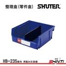 SHUTER 樹德 HB-235 耐衝擊分類置物整理盒 零件盒 【亮點OA】276寬 x 276深 x 127高mm