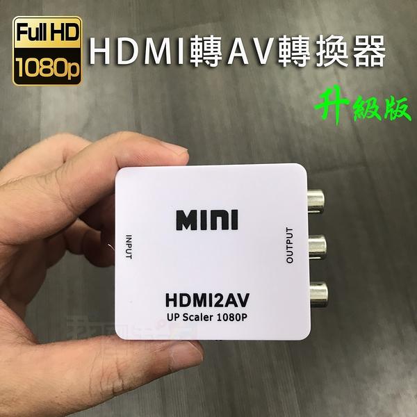 高清HDMI轉AV/S端子轉換線轉接器接頭 小米.安博.千尋機上盒電視盒轉電視插頭轉換線材