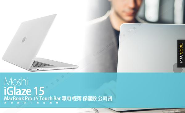 Moshi iGlaze MacBook Pro 15 with Touch Bar 專用 輕薄 保護殼 公司貨