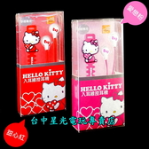 【PS4週邊 可刷卡】 Hello Kitty 入耳式線控耳機 耳塞式 耳MIC 3.5 入耳式 【KT-EM13】台中星光電玩