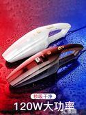 車載吸塵器汽車吸塵器強力手持式吸力大功率家用車內兩用迷你小型HM 3c優購