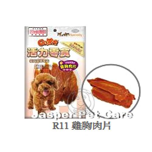 【zoo寵物商城】活力零食》雞胸肉片-130克送潔牙骨1支
