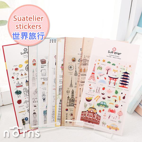 【Suatelier stickers世界旅行】Norns 韓國文具 手作 手帳貼紙 日本東京 法國巴黎 羅馬倫敦紐約