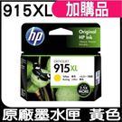 HP NO.915XL 915XL 黃色 原廠墨水匣 盒裝