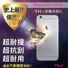 Moxbii Apple iPhone 6/6S 4.7吋 太空盾 Plus 9H 抗衝擊 背面保護貼(非滿版)