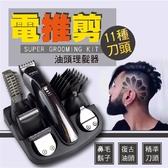 【免運】閃耀黑多功能11合1~6刀頭 修容刀 電動剪 修鼻毛機 刮鬍刀 型男 *符合台灣電壓*