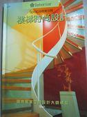 【書寶二手書T3/設計_JER】居家空間:樓梯時尚設計_ARCHIWO