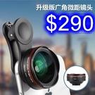 F02升級版廣角微距鏡頭 5K高清鏡頭18mm焦段128度廣角 非球面光學玻璃 手機平板通用