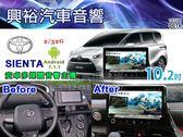 【專車專款】17~18年豐田 SIENTA 專用10.2吋觸控螢幕安卓多媒體主機*藍芽+導航+安卓*無碟款