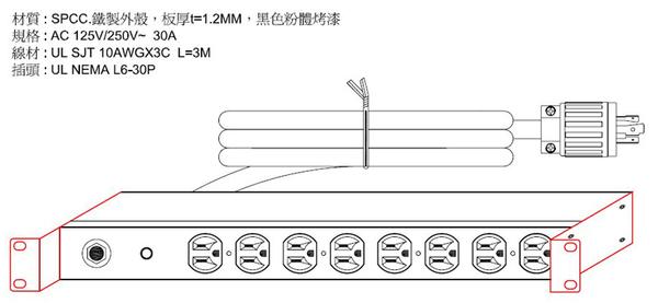 8孔30安培 帶L6-30P插頭 機架型排插 (SPU-3012-08L6D)