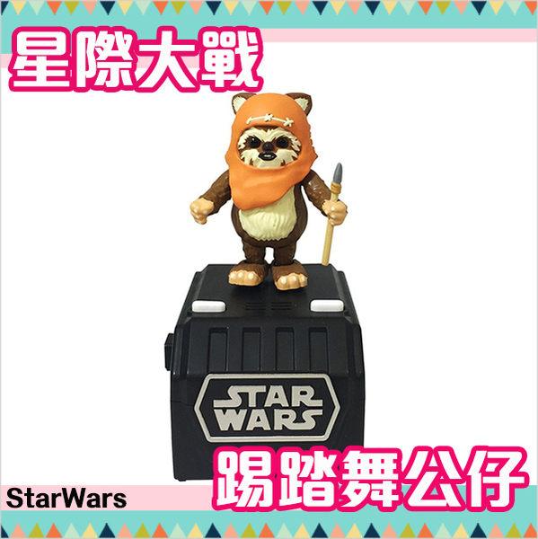星際大戰 踢踏舞公仔 跳舞娃娃 伊沃克族人 StarWars 日本正品 該該貝比日本精品 ☆