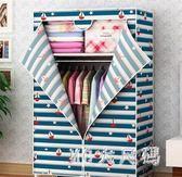 衣柜小型布衣柜單人小號家居小宿舍迷你寢室大學生簡易組裝 QG2984『M&G大尺碼』