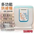 【聲寶SAMPO】多功能烘被機 HX-SA04B