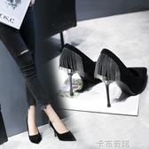 少女性感黑色高跟鞋女秋春季新款百搭流蘇尖頭細跟單鞋女 雙十二全館免運