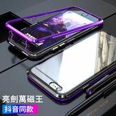 萬磁王 iPhone 6 6s Plus 亮劍 金屬 手機殼 鋼化玻璃殼 防摔 磁吸 鋁合金 保護殼 保護套