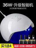 【限時88折】SIOUX美甲光療機速干美甲燈烘干機器光療led燈甲油膠烘干烤燈【狂歡萬聖節】