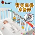美國SOZZY嬰兒車夾玩具多功能床夾 可...