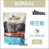 BOREAL波瑞歐〔全犬糧,無穀帝王鮭,5磅〕