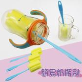 奶瓶刷 寶寶奶瓶刷海綿刷清潔杯刷 B7I001 AIB小舖