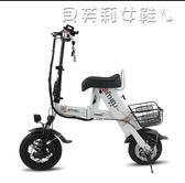 電動車自行車成人鋰電男女小型電瓶車超輕便攜折疊式代步迷你電動車 LX 貝芙莉