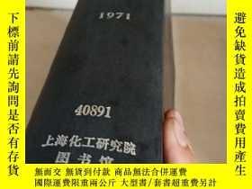 二手書博民逛書店CHEMICAL罕見WEEK.Vol.108.1971(化學周)